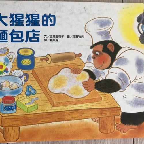 大猩猩的麵包店