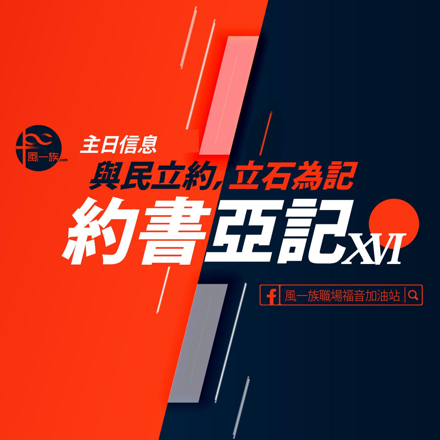 2021-07-11-約書亞記XVI【與民立約,立石為記】