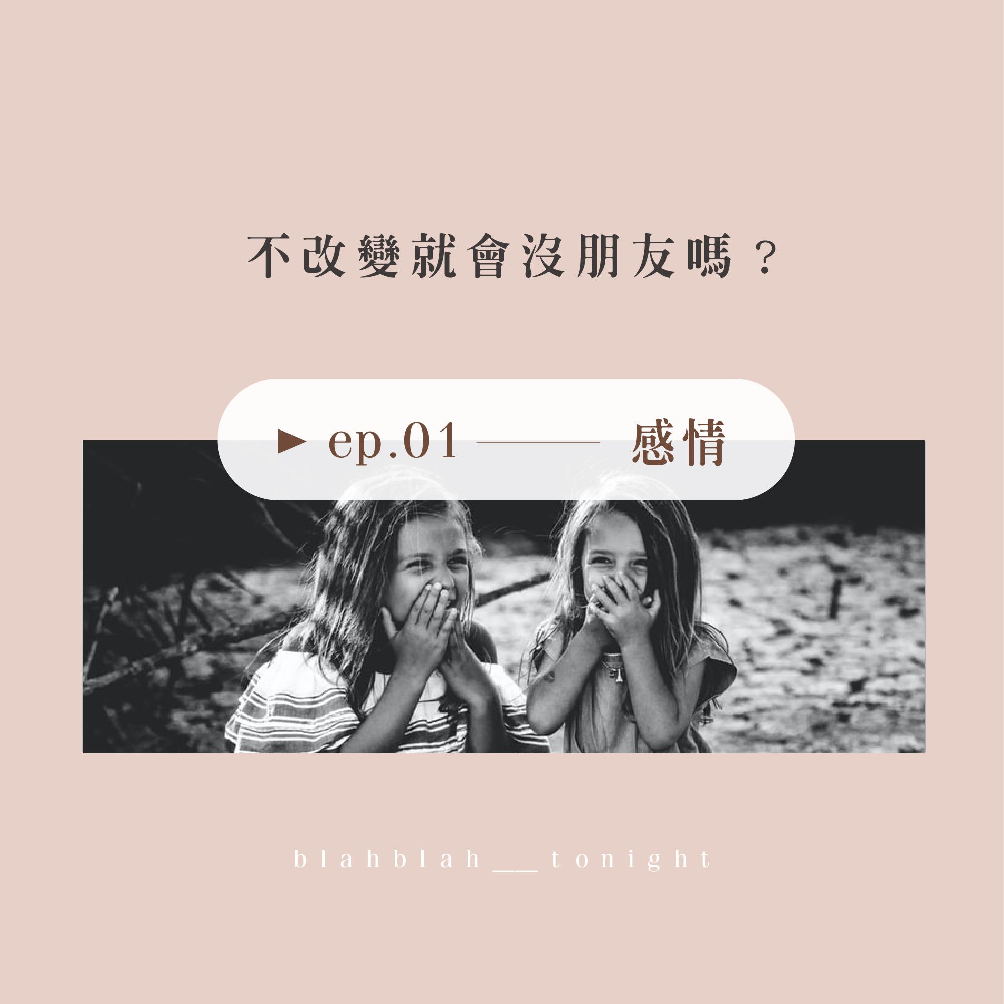 ep.01 感情 不改變就會沒朋友嗎?
