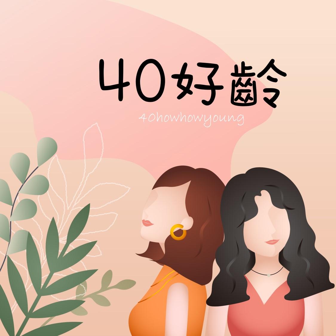 EP7_人生劇場,由妳定義