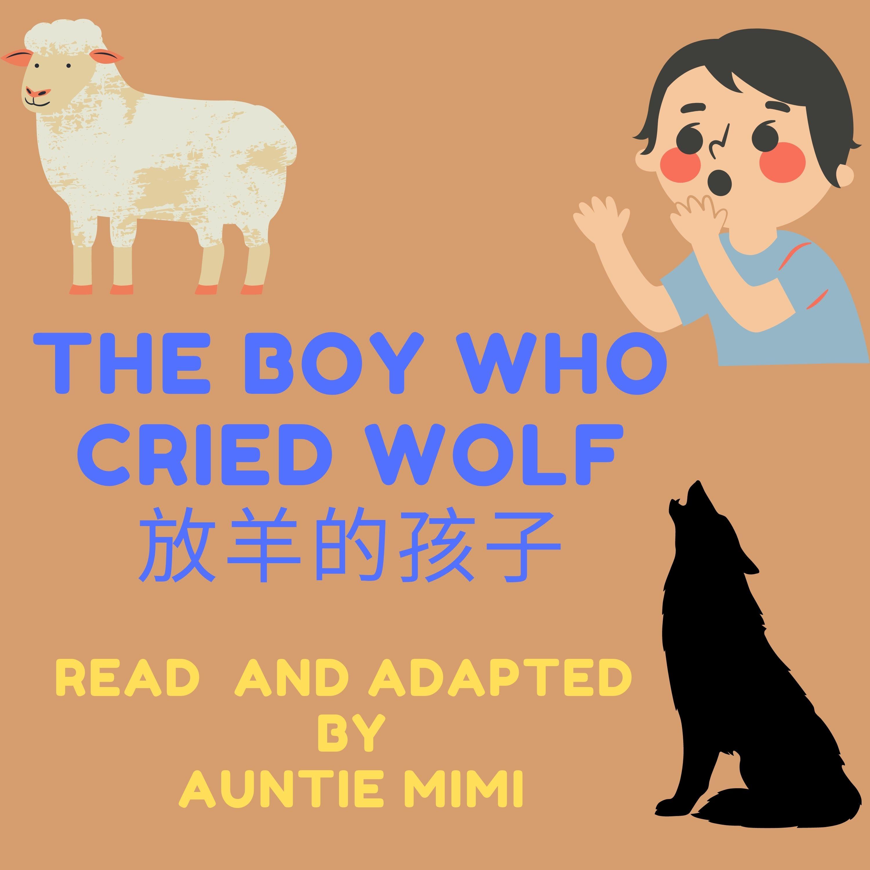 The Boy Who Cried Wolf 放羊的孩子