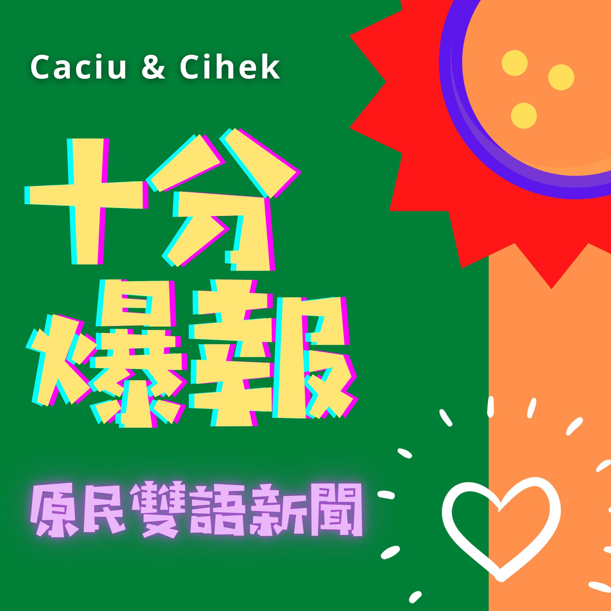 【十分爆報ep33】雙C主持人(Caciu & Cihek)與你的見面會20211006