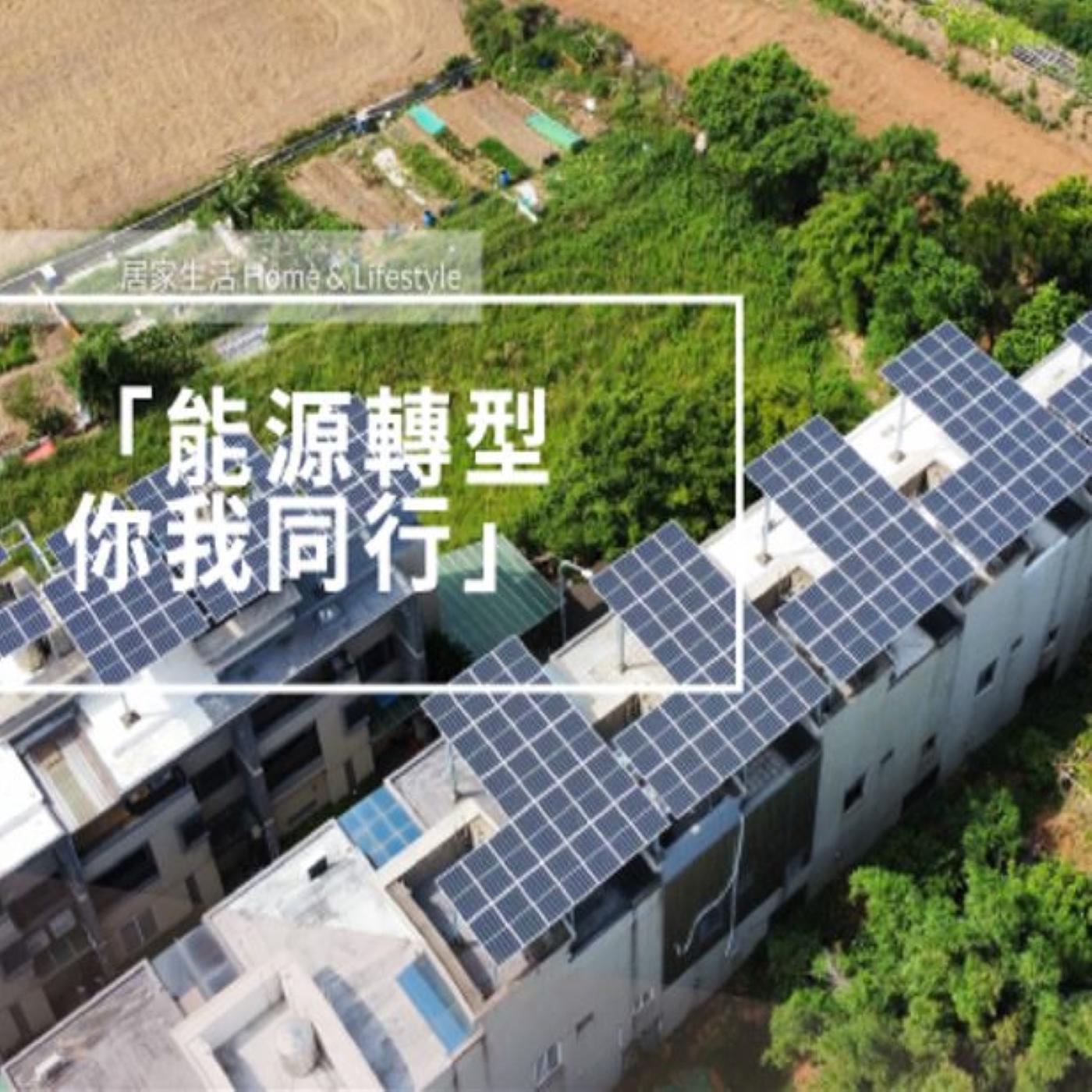 哇嗚~人人都可以投資電廠當老闆?而且還是環保太陽能電廠!今天一起來聽聽太陽能全民電廠怎麼說^^,