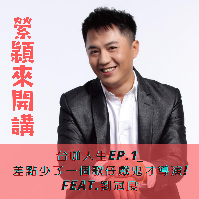 【縈穎來開講】-台咖人生EP.1_差點少了一個歌仔戲鬼才導演! feat.劉冠良