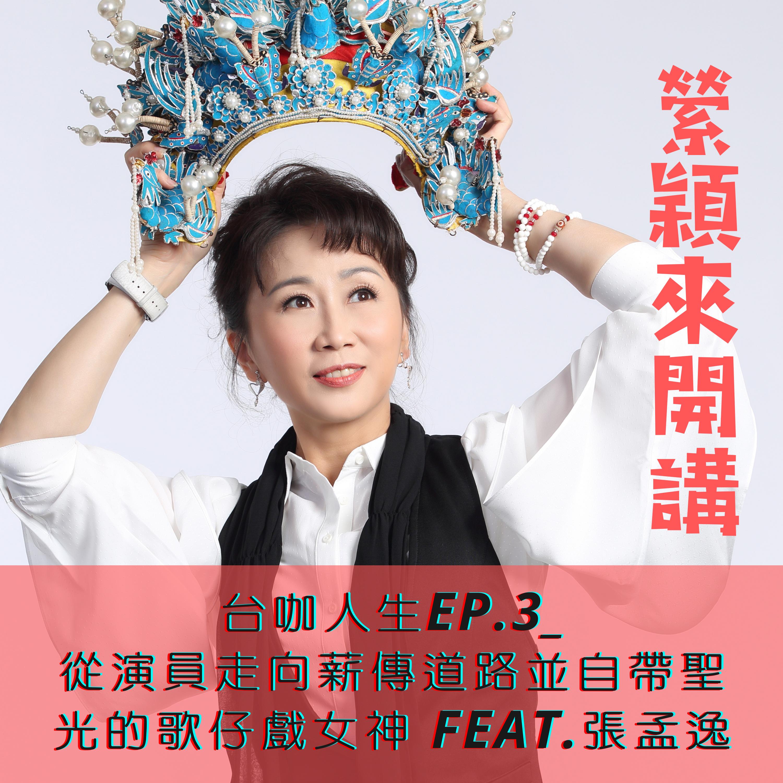 【縈穎來開講】-台咖人生EP.3_從演員走向薪傳道路並自帶聖光的歌仔戲女神 feat.張孟逸
