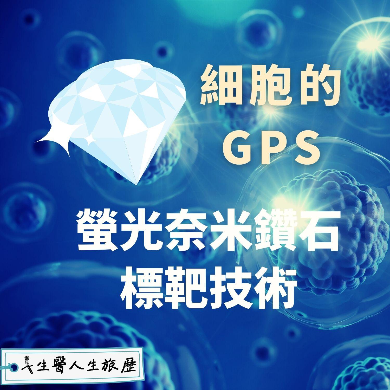 EP10-細胞的GPS-螢光奈米鑽石標靶技術,研究真的成為商品啦!