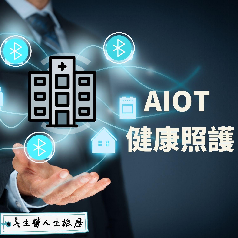 EP11-你知道AIoT是什麼?又如何應用在健康照護產業呢?