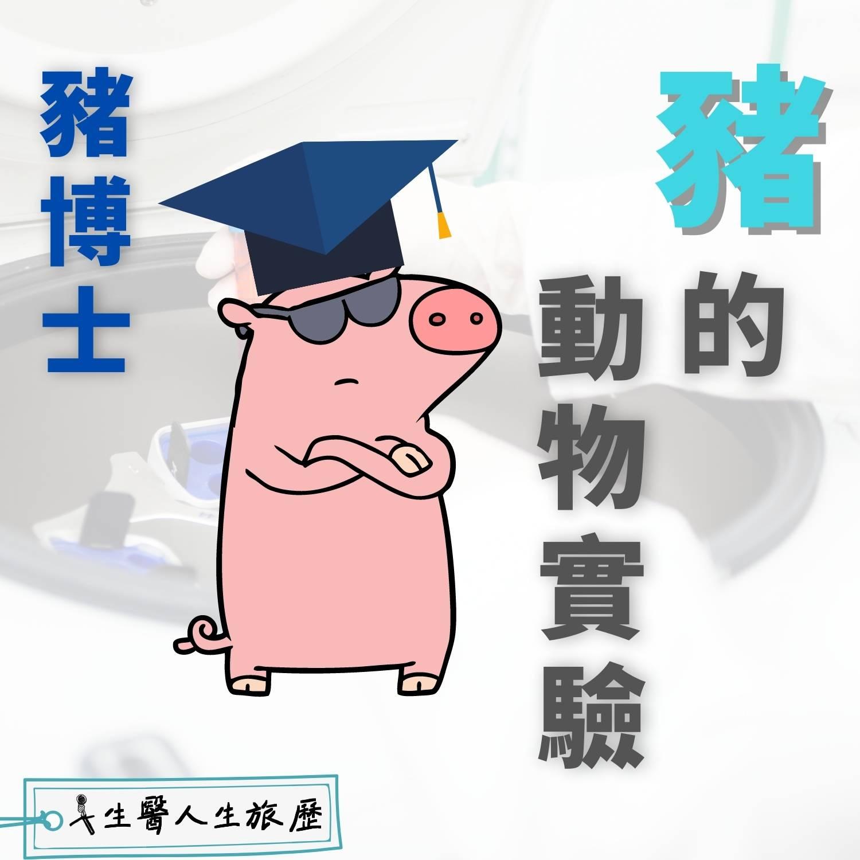 EP13-豬的動物實驗怎麼做?豬博士來聊醫材臨床前試驗
