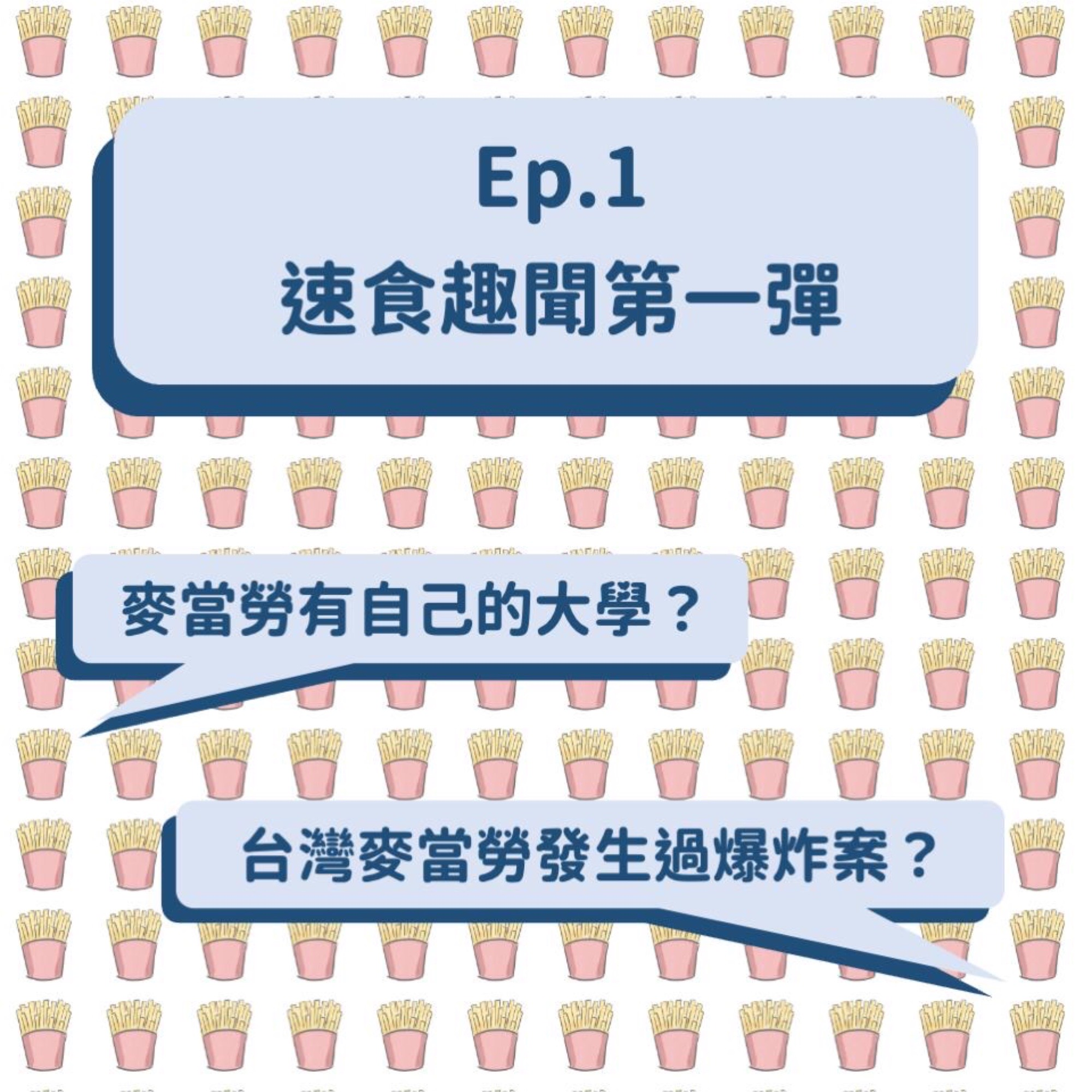 Ep.1 速食趣聞第一彈 麥當勞舉辦漢堡大學?台灣麥當勞發生過爆炸案?日本薯條吃到牙齒?