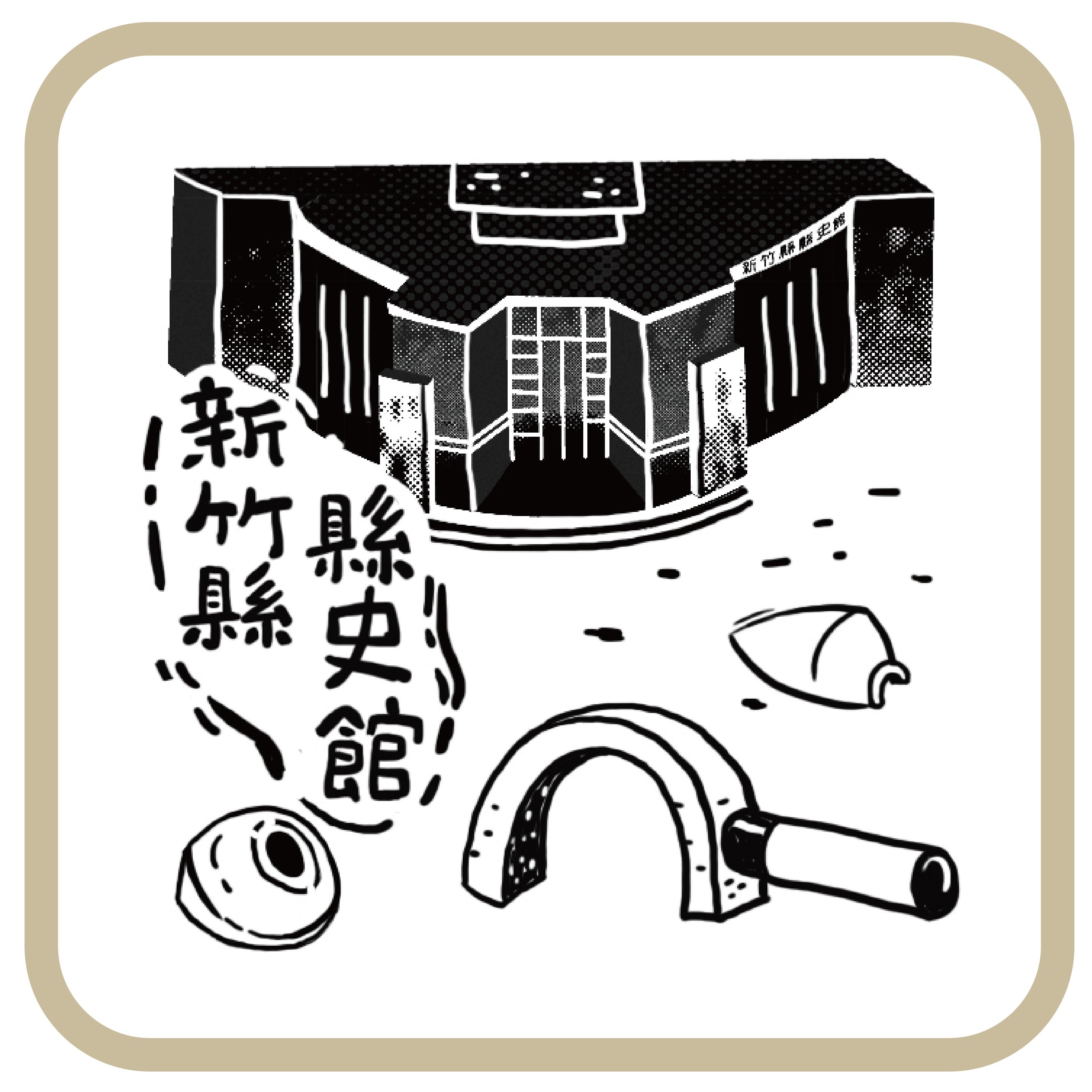 【EP05】 歡迎光臨新竹縣!一次搞懂竹縣的過去和現在!