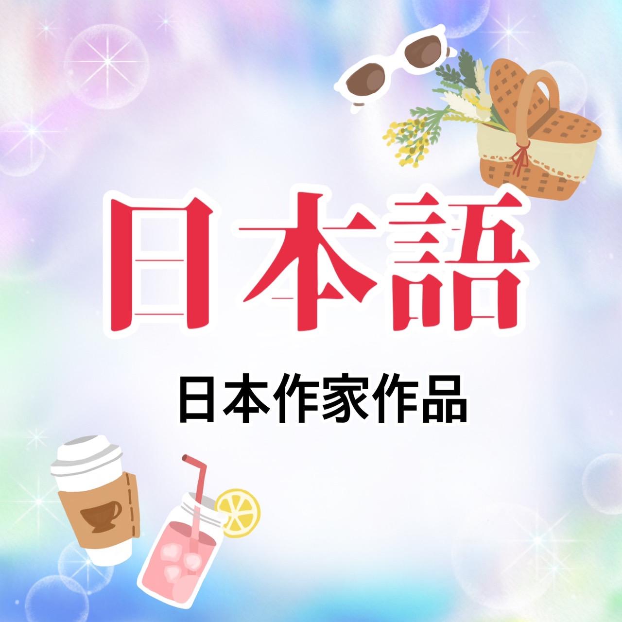 vol.12 《 日本作家系列》10月活動2.和秋天的葉子們一起玩(中文+日文)