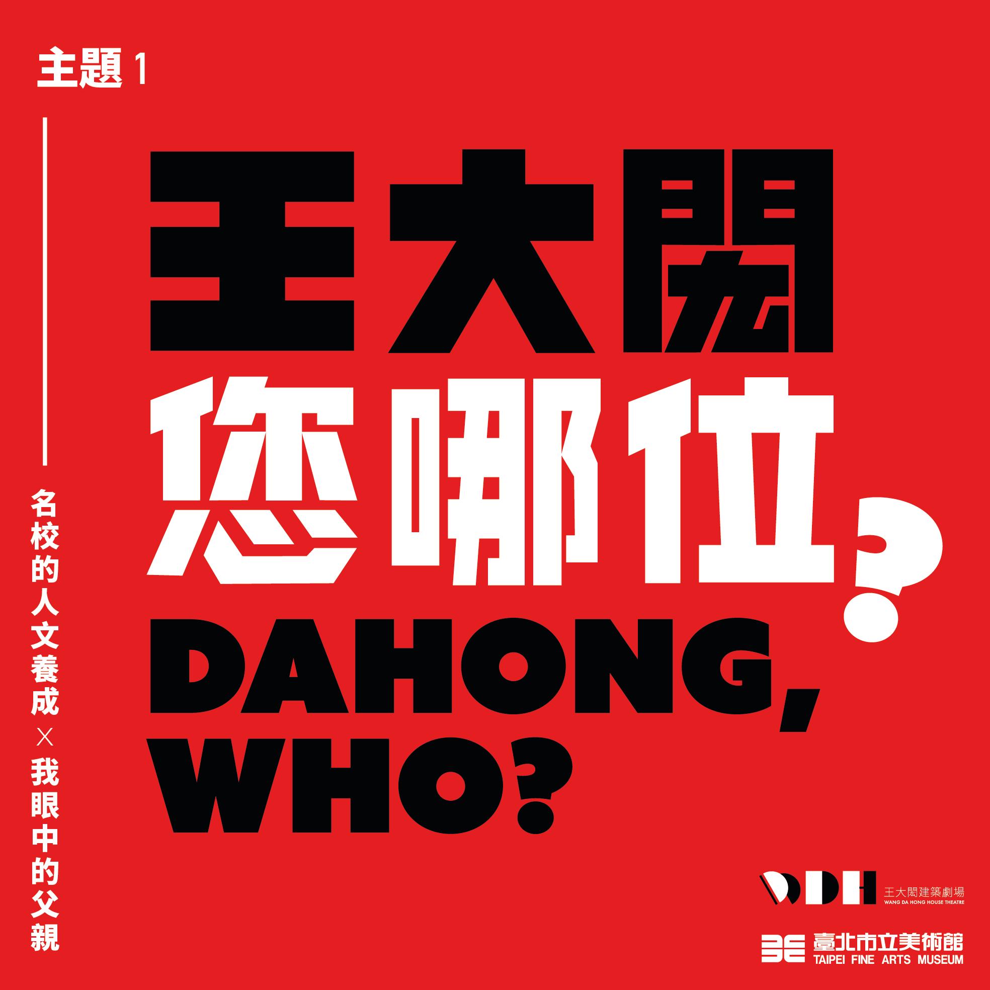 《王大閎您哪位》EP01:建築與我何干?(feat. 龔書章X李明璁X王守正X王依仁)