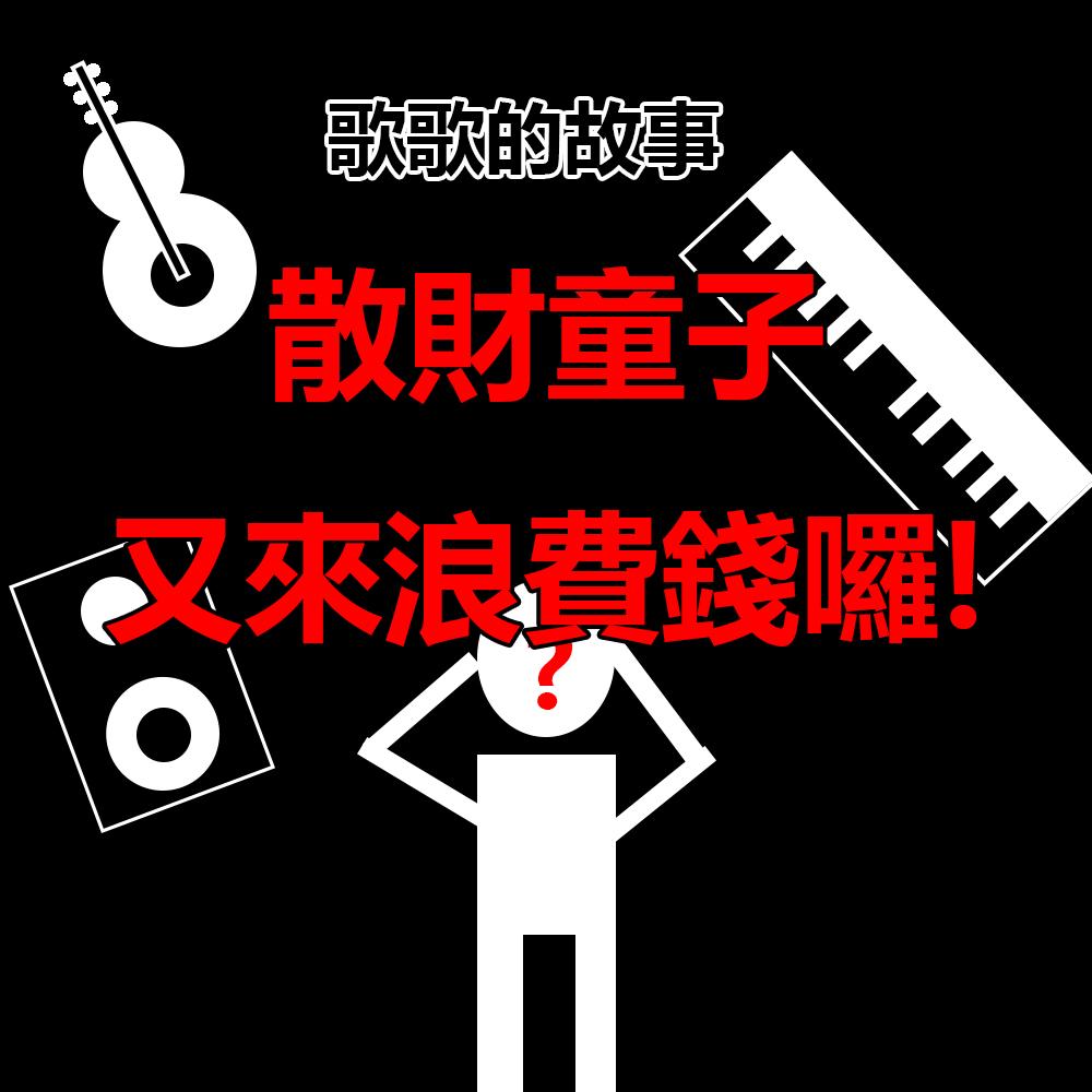 EP7[歌認真系列]器材不一次買到位,絕對讓你後悔又多花錢!《非新手篇》