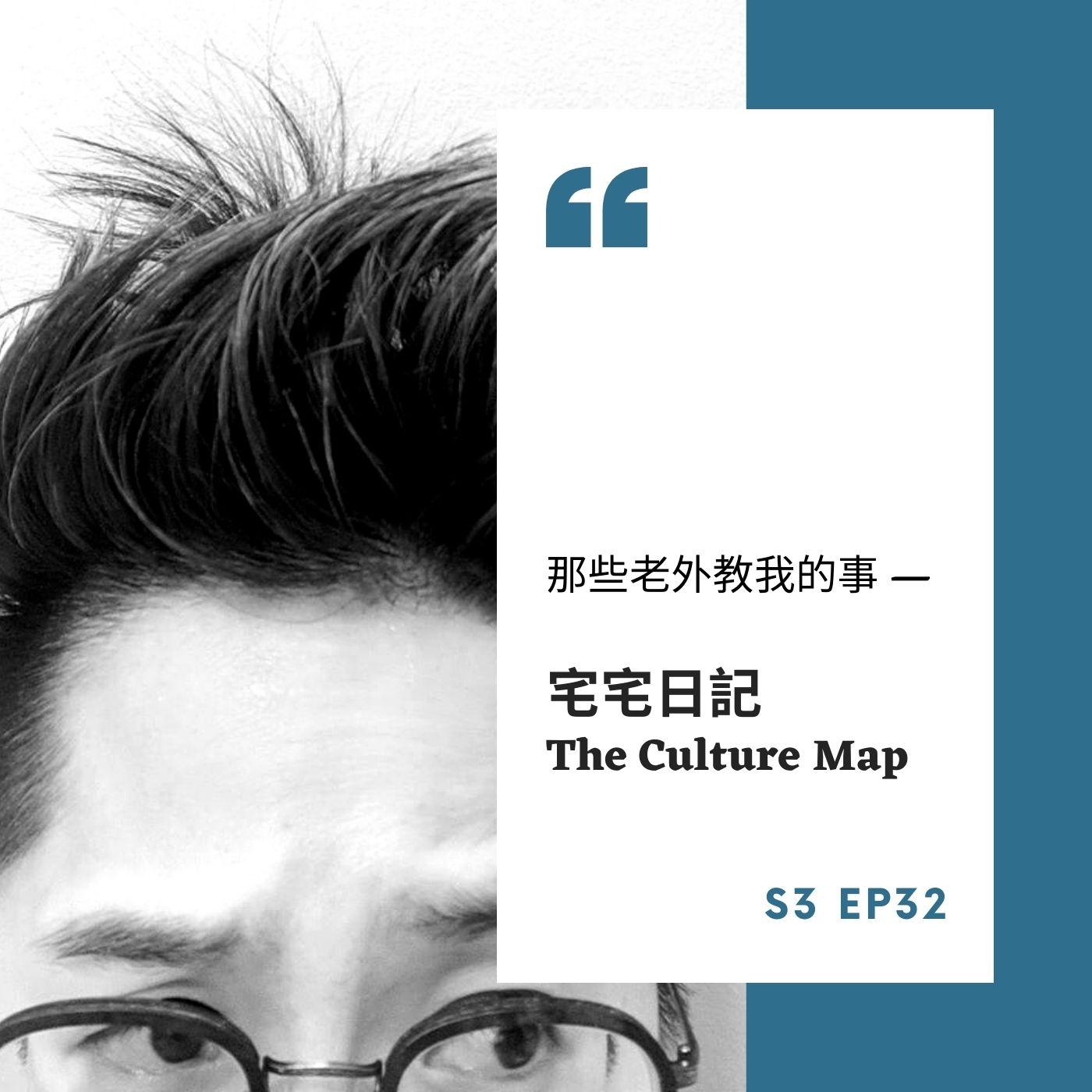 S3 EP32. 宅宅日記:The Culture Map |「文化的差異性」是可以系統化地被整理出來的