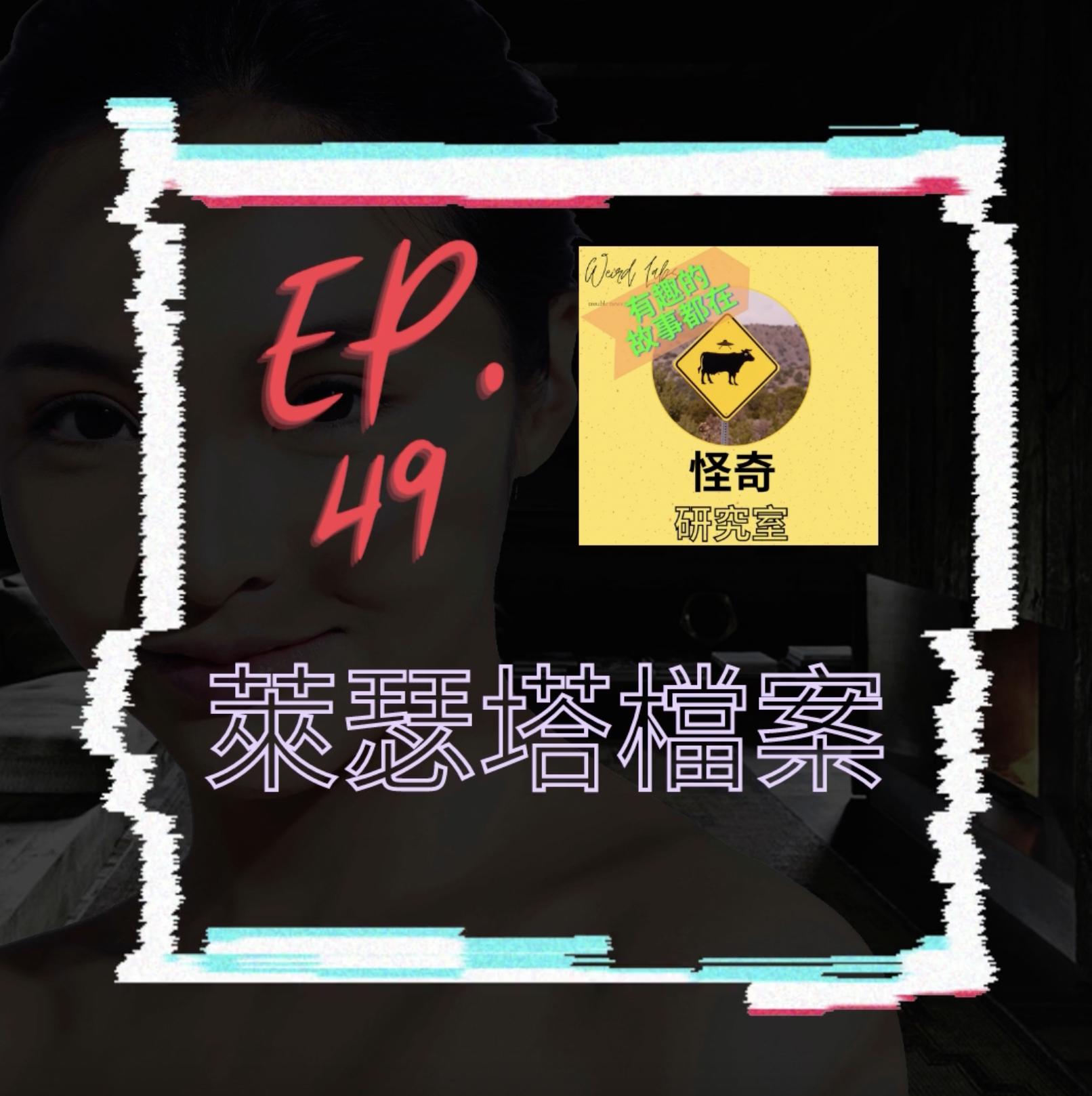 【萊瑟塔檔案3部曲之一】真相只有一個,但是你能相信這份來自地底爬蟲人所訴說的故事嗎?- 這是「EP49」