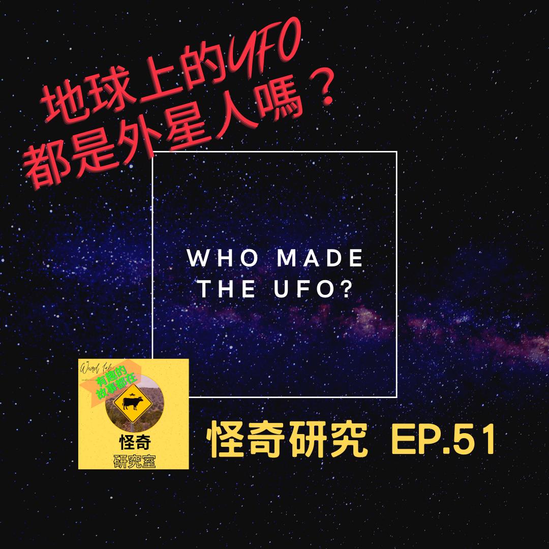 【萊瑟塔檔案3部曲之三】那些在地球出現過的UFO都是外星人的嗎?- 這是「EP51」