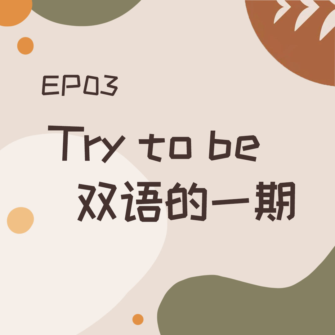 EP03 這是一期try to be雙語的節目