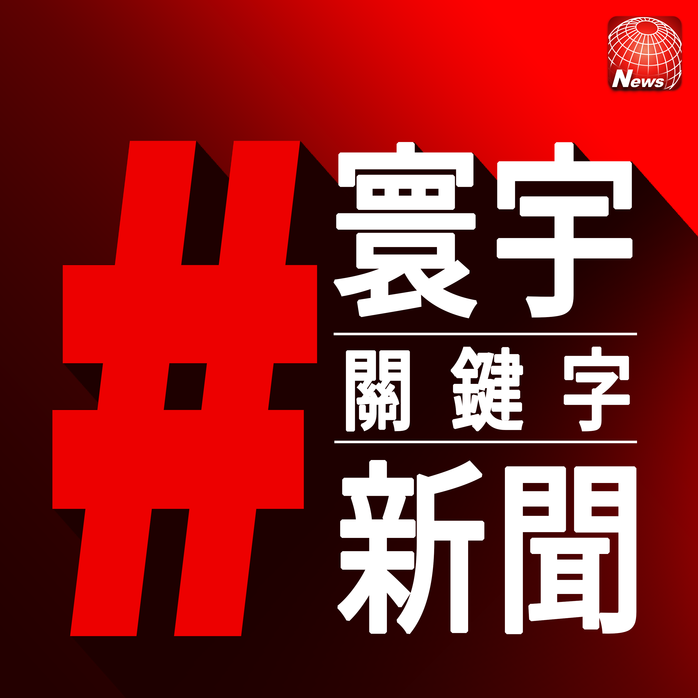 【#香格里拉對話】疫情影響,停辦2年!香格里拉對話2022年6月新加坡舉行!|寰宇#關鍵字新聞2021.10.14