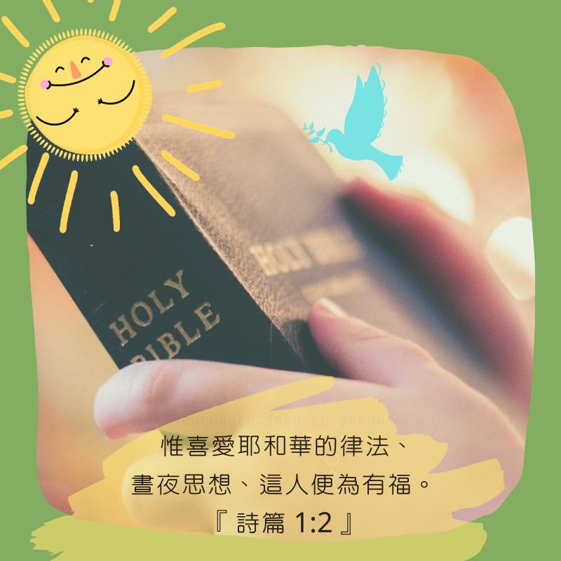 8.16晨讀|書11-14路16|短講◎雲敏 牧師