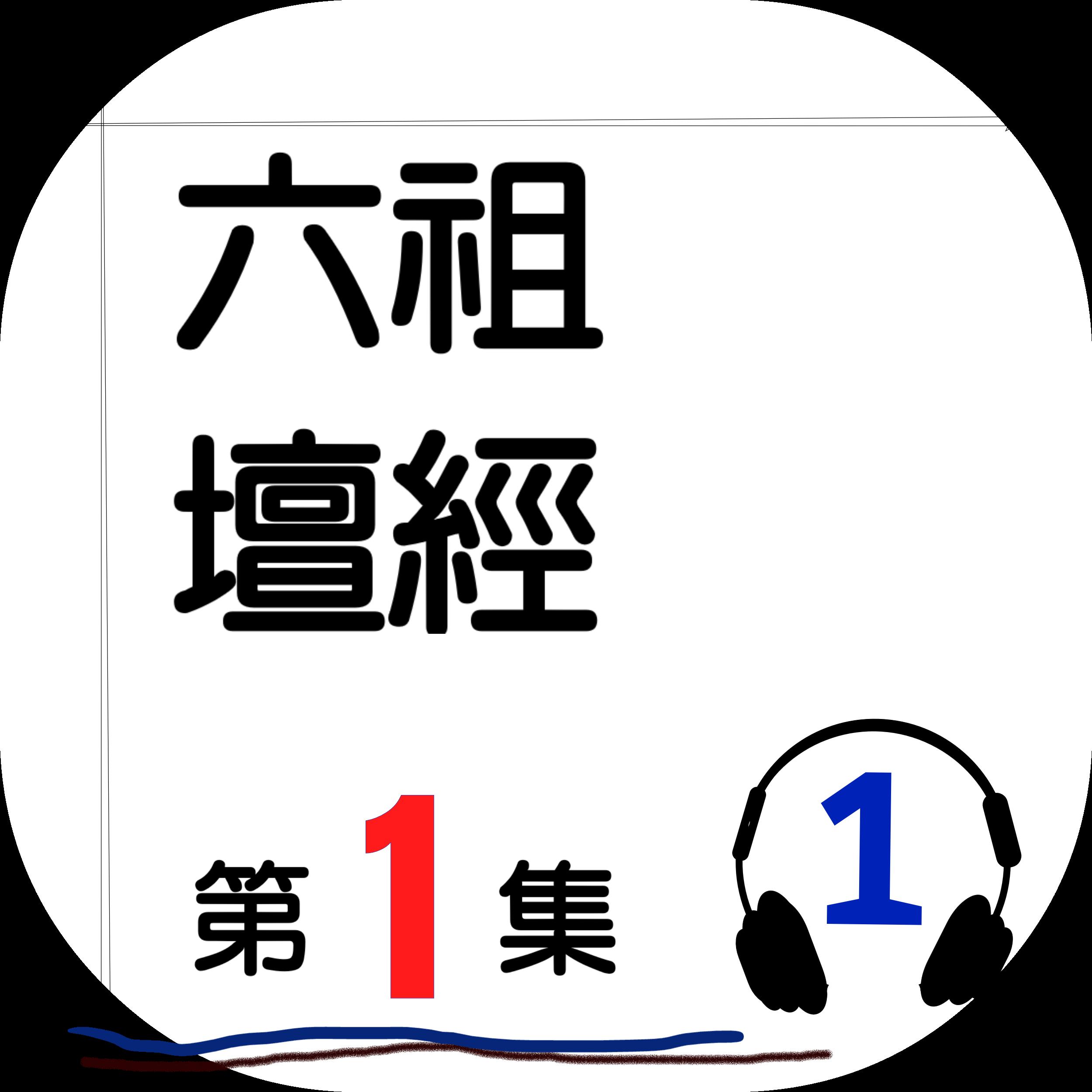六祖壇經_第1集_1