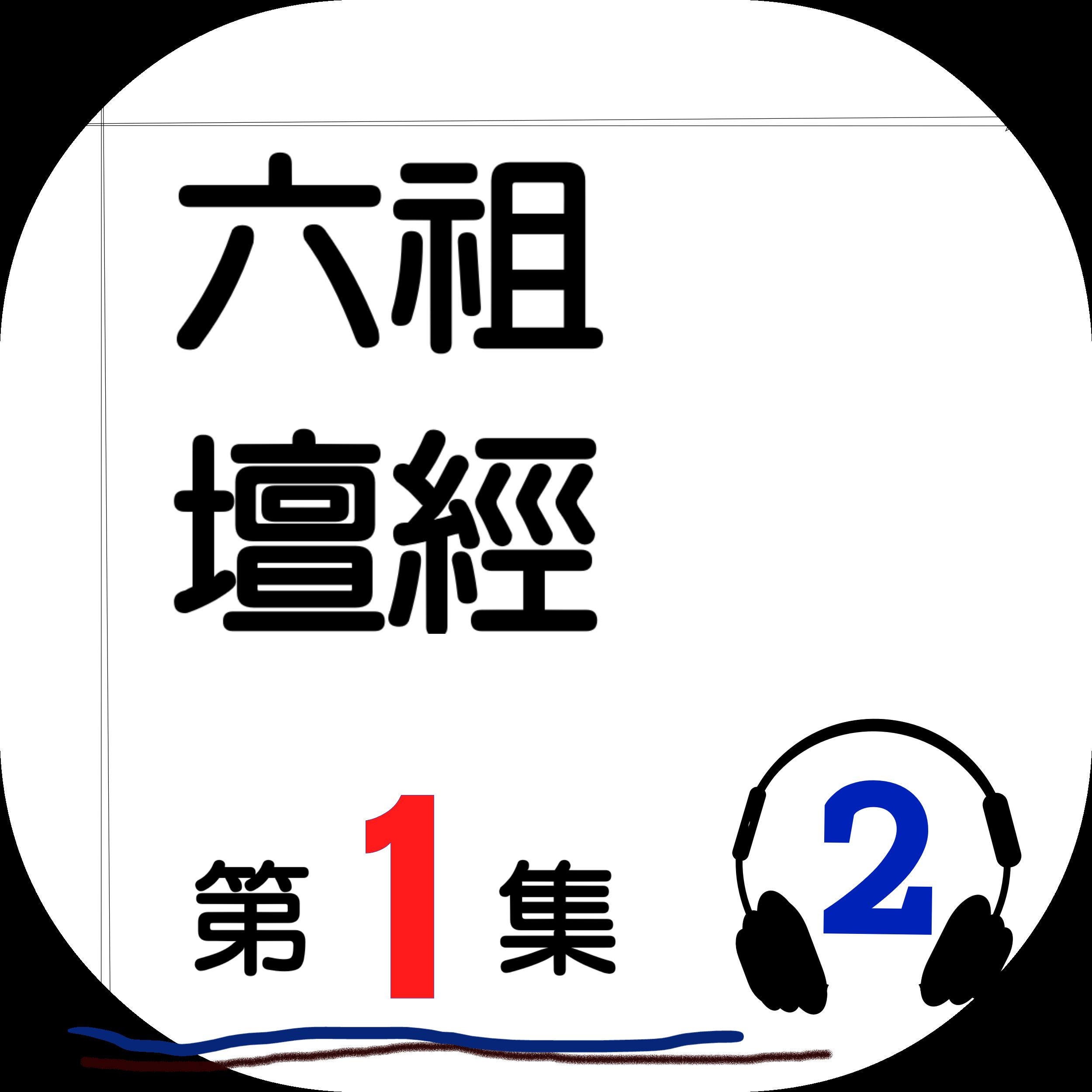 六祖壇經_第1集_2