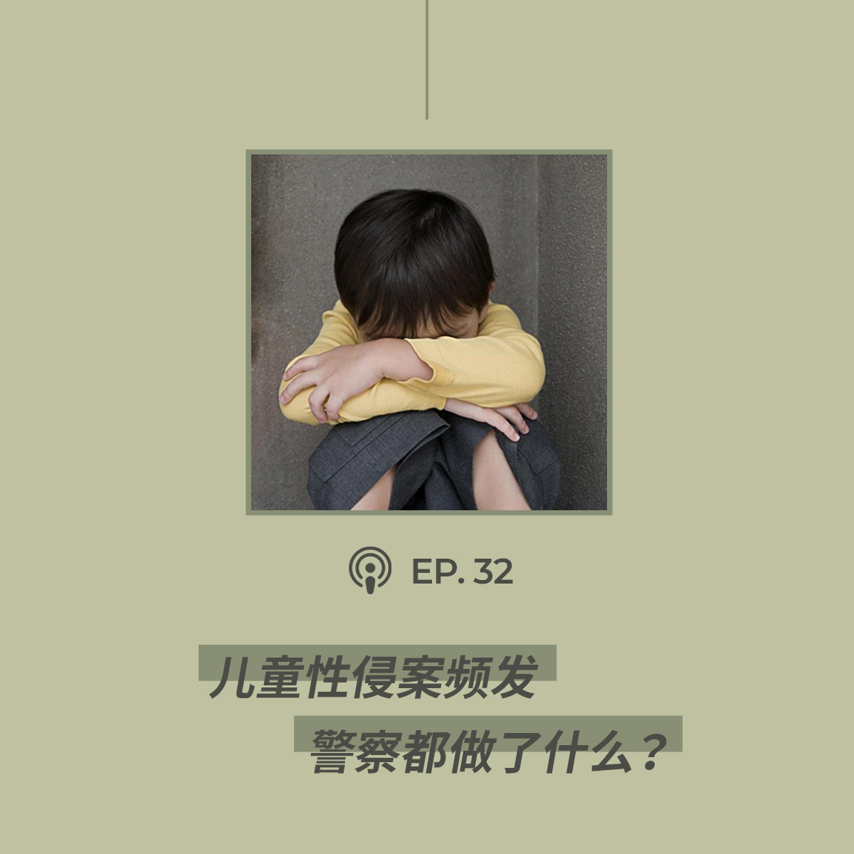 【第32期】儿童性侵案频发,警察都做了什么?